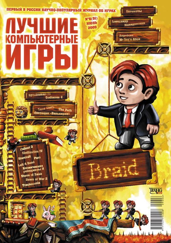 Лучшие компьютерные игры №6 (июнь 2009)